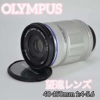 オリンパス(OLYMPUS)の【OLYMPUS】オリンパス M.ZUIKO 40-150mm 望遠レンズ(レンズ(ズーム))