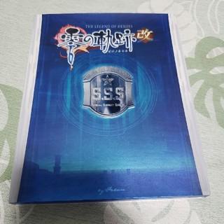 PlayStation4 - 英雄伝説 零の軌跡
