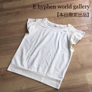 E hyphen world gallery - 【 本日限定出品 】E hyphen world gallery  カットソー
