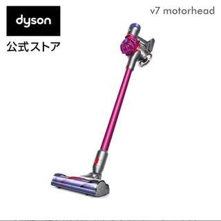 【送料無料】新品 未開封 ダイソン dyson SV11ENT 7V(掃除機)