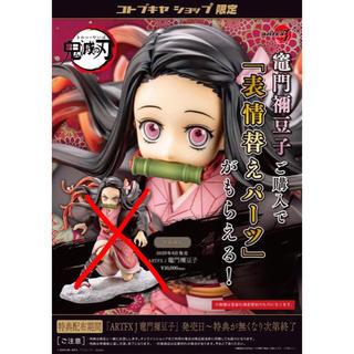 コトブキヤ(KOTOBUKIYA)のコトブキヤショップ限定特典 表情替えパーツ ねずこ 禰豆子 フィギア(その他)