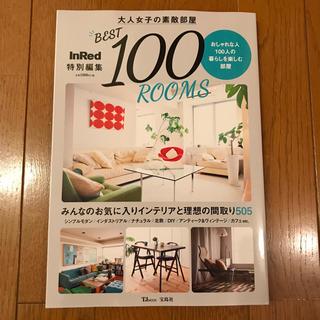 タカラジマシャ(宝島社)のInRed 大人女子の素敵部屋 BEST 100 ROOMS 宝島社(趣味/スポーツ)