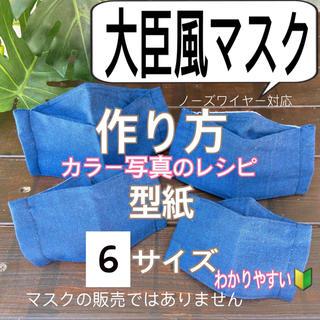 舟形 折り上げ 西村大臣風⭐︎立体マスクの作り方⭐︎レシピ⭐︎型紙ꈍ◡ꈍ 3D夏(型紙/パターン)