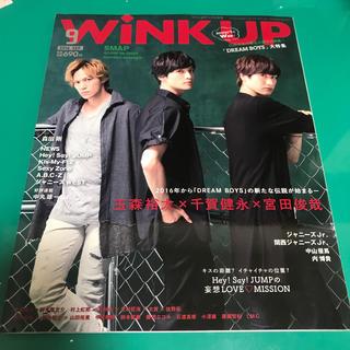 Wink up (ウィンク アップ) 2016年 09月号(音楽/芸能)
