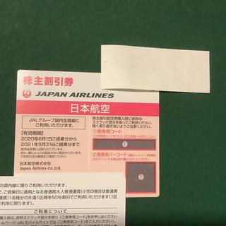 JAL(日本航空) - 日本航空 株主優待券 JAL