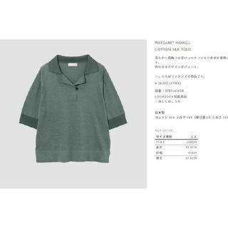 MARGARET HOWELL - 新作MHL 50周年 コットンシルク poloシャツ