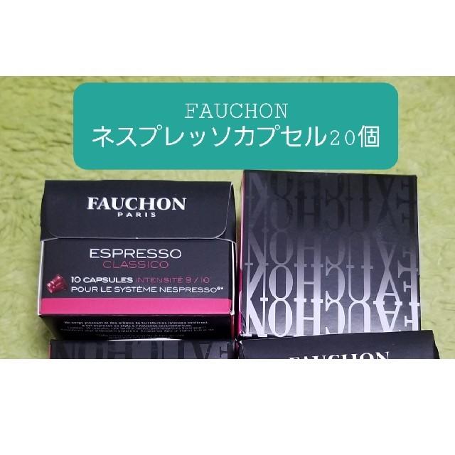 FAUCHON クラシコ ネスプレッソ 互換 カプセル 20個 エスプレッソ 食品/飲料/酒の飲料(コーヒー)の商品写真