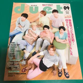 Duet (デュエット) 2016年 09月号 雑誌(音楽/芸能)