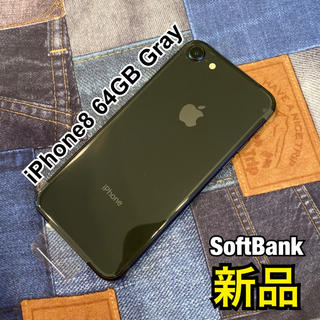 Apple - 【新品】iPhone8 64GB Gray 本体 SoftBank端末