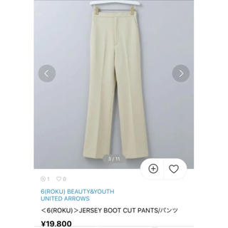 BEAUTY&YOUTH UNITED ARROWS - 完売人気品!<6(ROKU)>JERSEY BOOT CUT PANTS/パンツ