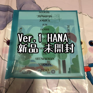 SEVENTEEN - 新品 未開封 1 HANA Heng:garae seventeen セブチ