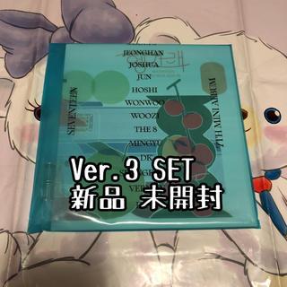 SEVENTEEN - 新品 未開封 3 SET Heng:garae seventeen セブチ