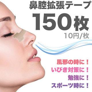 鼻腔拡張テープ150枚 ブリーズライトをお使いの方に是非!
