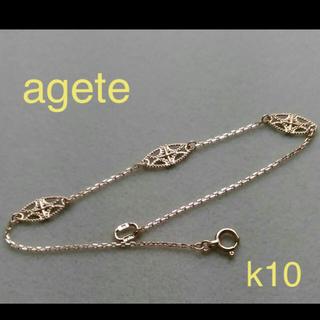 アガット(agete)のアガット  k10  YG ミル打ち ブレスレット(ブレスレット/バングル)