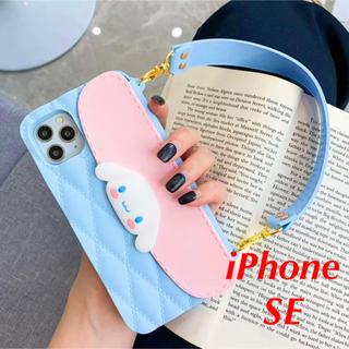 シナモロール - ★値下げしました★サンリオ シナモロール iPhoneSEケース バッグタイプ