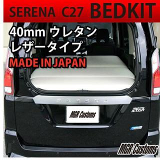日産 - セレナ C27 ベッドキット