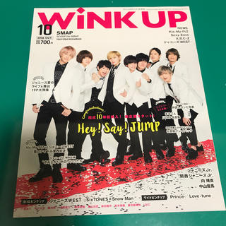 Wink up (ウィンク アップ) 2016年 10月号 雑誌(音楽/芸能)