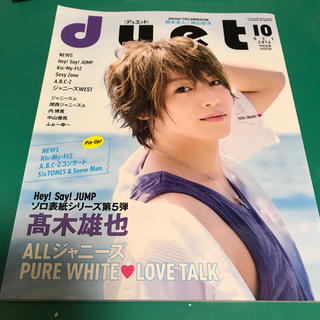 Duet (デュエット) 2016年 10月号 雑誌(音楽/芸能)