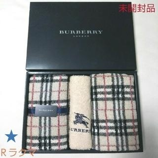 バーバリー(BURBERRY)のBURBERRY タオルセット【未使用品】(タオル/バス用品)