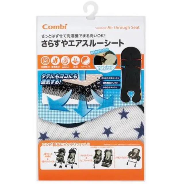 Combi mini(コンビミニ)の美品 コンビ さらすやエアスルーシート 星柄スター柄ネイビー キッズ/ベビー/マタニティの外出/移動用品(ベビーカー用アクセサリー)の商品写真