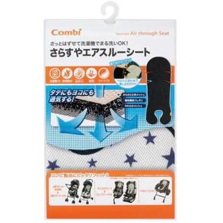 コンビミニ(Combi mini)の美品 コンビ さらすやエアスルーシート 星柄スター柄ネイビー(ベビーカー用アクセサリー)