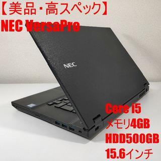 NEC - 【美品】NEC VersaPro ノートパソコン Corei5