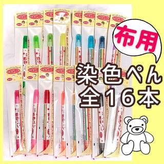 布用染色ペン 全カラー豪華《16本セット》KIYOHARA(その他)