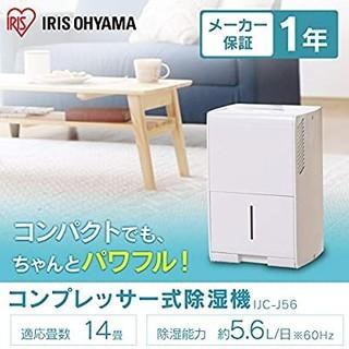 アイリスオーヤマ - アイリスオーヤマ コンプレッサー式除湿機 IJC-J56
