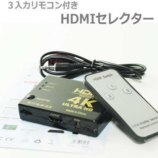 送料無料 新品 *1549 HDMI セレクター 分配器