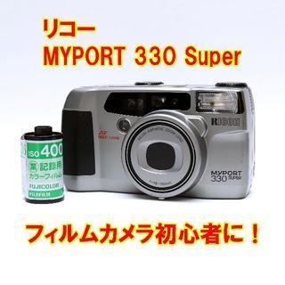 リコー(RICOH)の【フィルムカメラ初心者に!】 リコー MYPORT 330(フィルムカメラ)