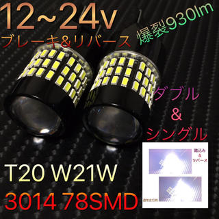 LED 7443 7440 T20 W21W 3014 78SMD ×2