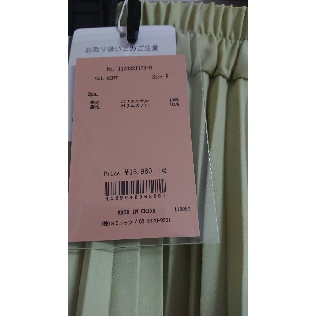 eimy istoire(エイミーイストワール)のeimyistoire スカート レディースのスカート(ロングスカート)の商品写真