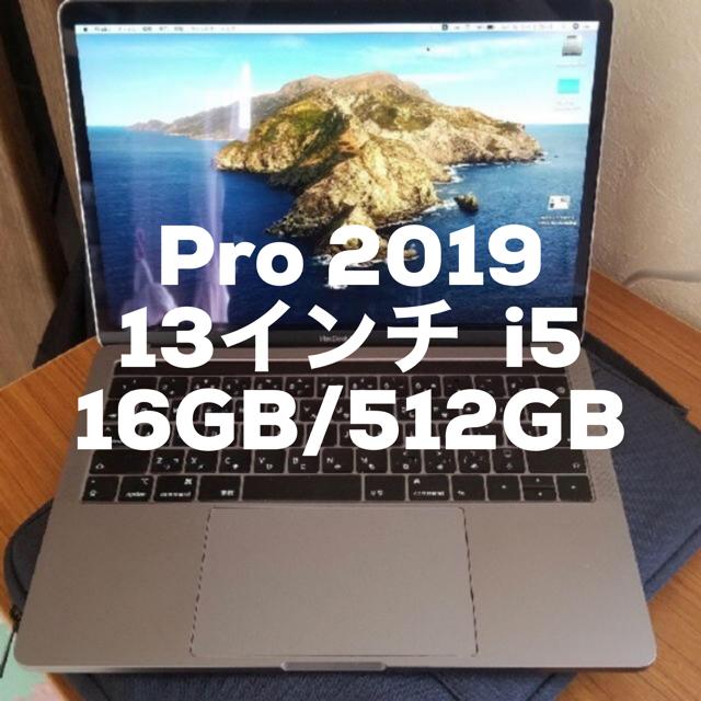 Mac (Apple)(マック)のMacBook Pro 13インチ 2019, AC+, アダプタ, バッグ スマホ/家電/カメラのPC/タブレット(ノートPC)の商品写真