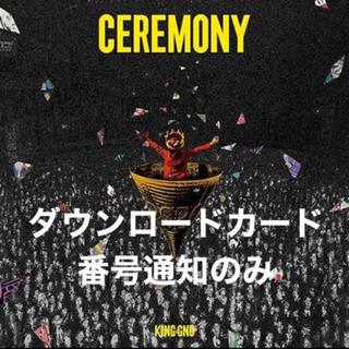 ソニー(SONY)のKing Gnu アルバム CEREMONY(ポップス/ロック(邦楽))