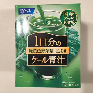 ファンケル(FANCL)のファンケル 一日分のケール青汁 30本(青汁/ケール加工食品)