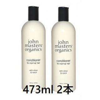 ジョンマスターオーガニック(John Masters Organics)のジョンマスターオーガニック C&N シトラス&ネロリ デタングラー 2本(コンディショナー/リンス)