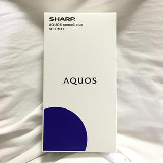 アクオス(AQUOS)のAQUOS sense3 plus ブラック 64GB 新品未使用(スマートフォン本体)