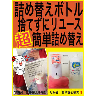 ミューズ(Mew's)のミューズノータッチ 本体の 詰め替えボトル に簡単詰め替えできちゃうグッズ 除菌(ボディソープ/石鹸)
