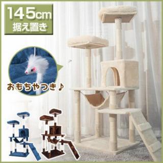 ハンモック ステップ台付き! 据え置き型ふわっふわキャットタワー 全高145cm