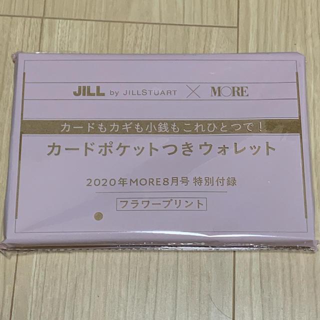 JILL by JILLSTUART(ジルバイジルスチュアート)のMORE 付録 8月号 レディースのファッション小物(財布)の商品写真