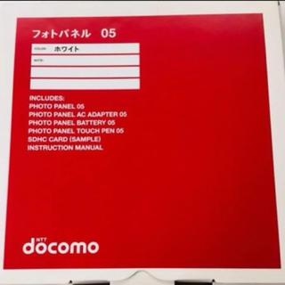 エヌティティドコモ(NTTdocomo)のdocomoフォトパネル05(ホワイト)(フォトフレーム)