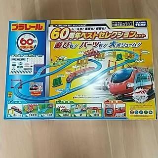 Takara Tomy - トミカ プラレール 60周年 ベストセレクションセット