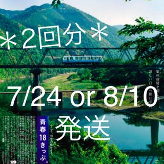青春18きっぷ 2回分 7/24 or 8/10発送 返却不要(鉄道乗車券)