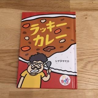マクドナルド(マクドナルド)の☆ハッピーセット☆ ラッキーカレー(絵本/児童書)