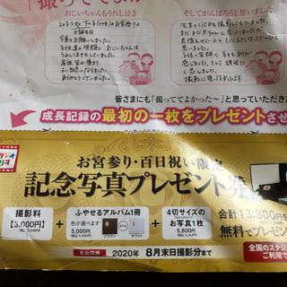 スタジオマリオ お宮参り 百日祝い 写真 無料券