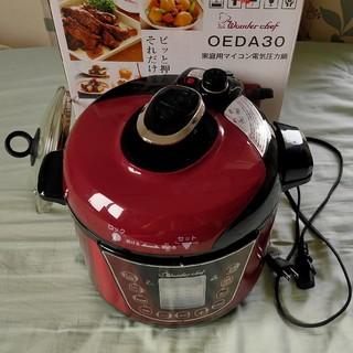電気圧力鍋 ワンダーシェフ OEDA30 3.0L