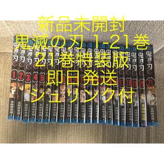 集英社 - 鬼滅の刃 全巻セット コミック