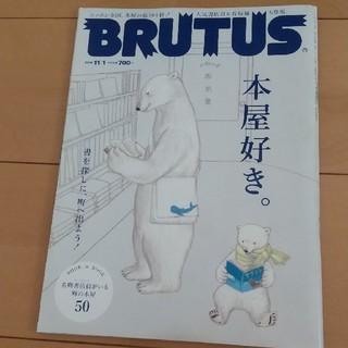 BRUTUS (ブルータス) 2019年 11/1号