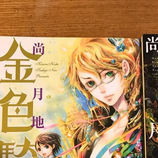廃墟少女、金色騎士 2冊セット 尚月地 (女性漫画)