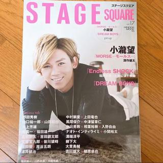 カンジャニエイト(関ジャニ∞)のステージスクエア 17(アート/エンタメ/ホビー)